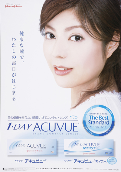 J&J 1day acuvue advertising