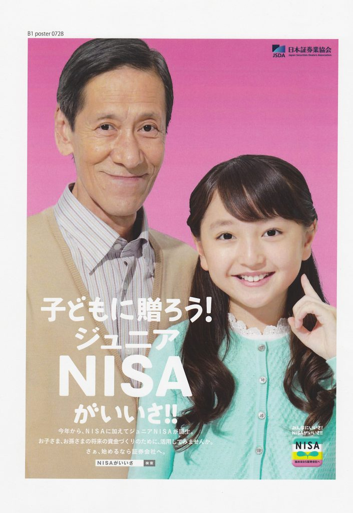 NISA 2015 Advertising